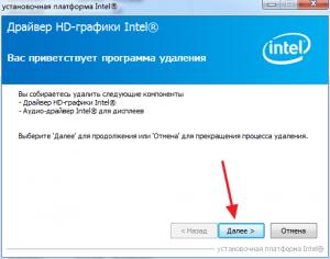 Переустановка видеодрайверов для интегрированной графики Intel