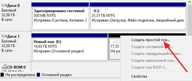 Как создать новый диск в windows 7 без потери данных
