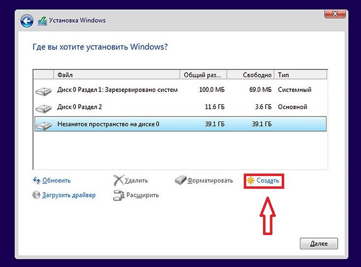 Как разбить жесткий диск на разделы в Windows 7 или Windows 10 Цифровой мир
