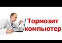 Тормозит компьютер что делать