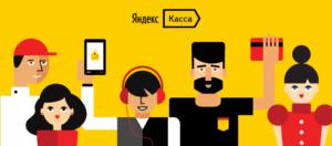 При оплате товаров в интернете пользователи выбирают Яндекс-кассу