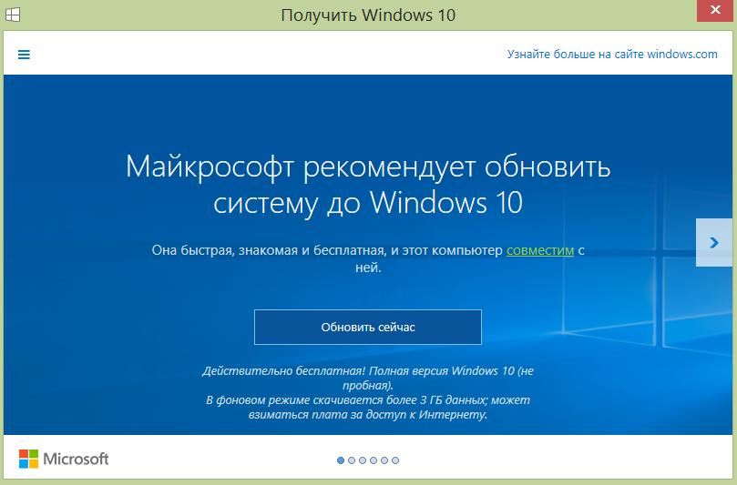 """Как удалить окно """"Получить Windows 10"""""""