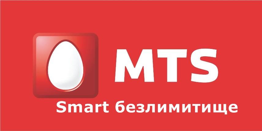 У МТС появился тариф с безлимитным интернетом
