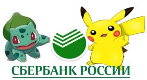 Сбербанк бесплатно страхует ловцов Pokemon