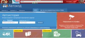 Жители Москвы смогут проверить историю автомобиля на портале «Автокод»