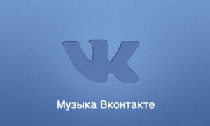 Компания Universal Music проиграла суд «ВКонтакте»