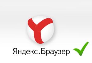 «Яндекс.Браузер» вводит защиту онлайн-платежей