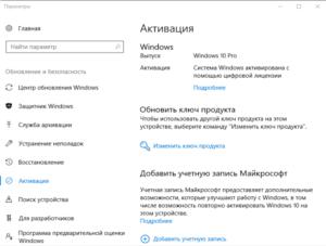 лицензионный ключ Windows 10