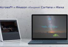 Microsoft демонстрирует интеграцию Alexa и Cortana
