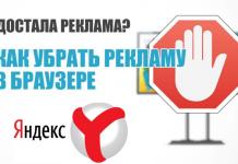 Реклама в браузере - как ее удалить или скрыть