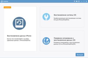 Прошивка iphone - ошибка 4013 и 2009