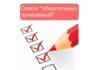 """список """"обязательных приложений"""""""