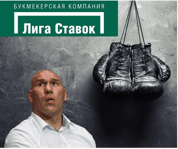 Николай Валуев стал экспертом букмекерской конторы