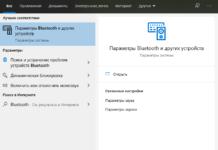Bluetooth на компьютере или ноутбуке