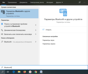 Как включить Bluetooth в Windows 10 или Windows 8.1