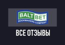 БК Балтбет - что пишут в отзывах за последние полгода