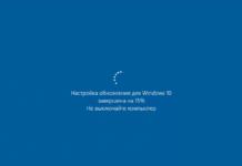 Windows 10: обновление - KB4524244 от Microsoft