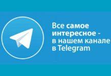 Каналы в телеграмм набирают популярность