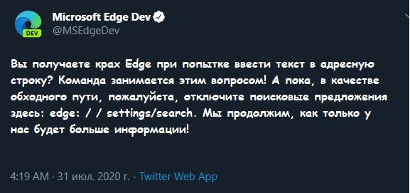 Браузер Microsoft Edge аварийно завершает работу, когда вы вводите что-либо в адресную строку