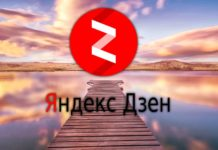 Канал Яндекс.Дзен банят без видимой причины