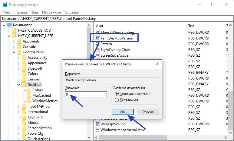 PaintDesktopVersion