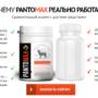 Pantomax средство для мощной потенции